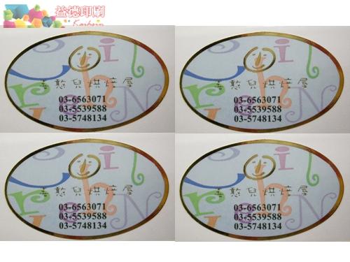 食品標籤貼紙 燙金類商標